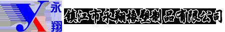 镇江市永翔橡塑制品有限公司